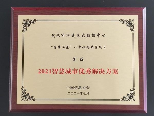 """武汉江夏区智慧城市项目获奖,城市""""数字大脑""""建设显成效"""
