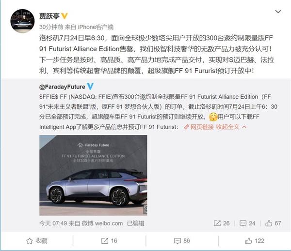 限量版FF91售罄!贾跃亭:无敌产品得到认可 下一步颠覆迈巴赫宾利