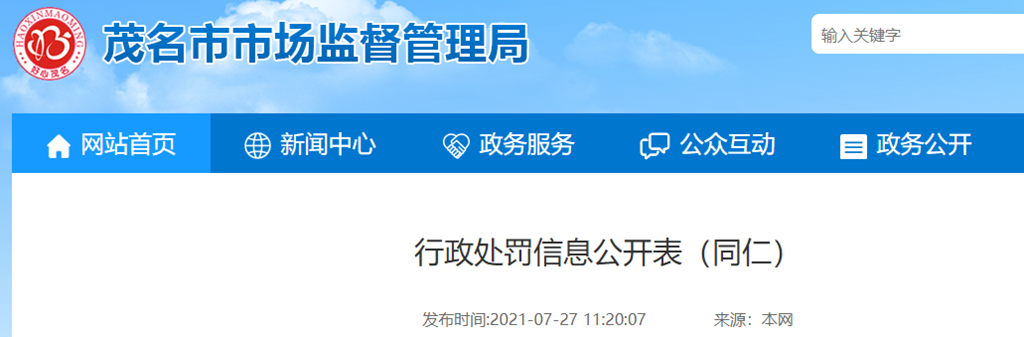 广东省茂名市市场监管局行政处罚信息公开表(同仁)