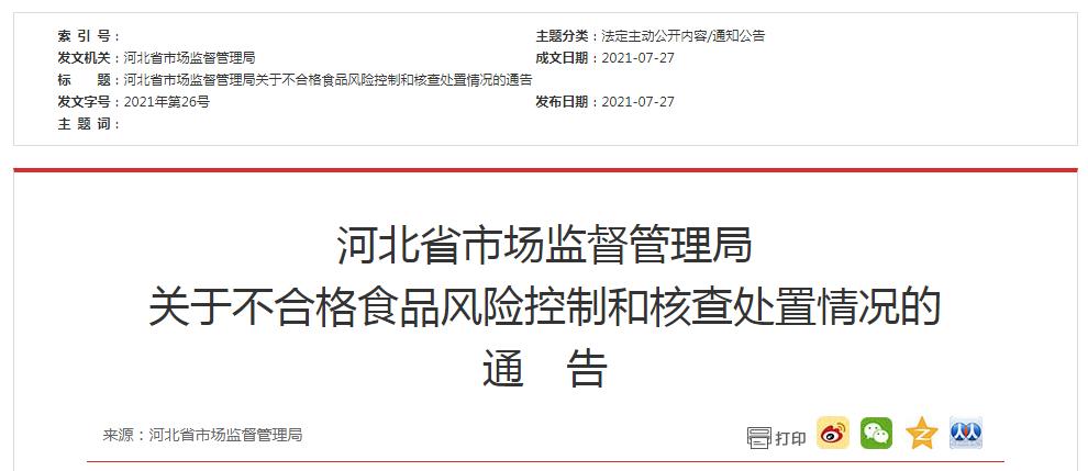 河北省市场监管局发布不合格食品(酸奶果粒谷物麦片)风险控制和核查处置情况