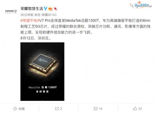 荣耀平板V7 Pro全球首发旗舰芯片迅鲲1300T,8月12日见