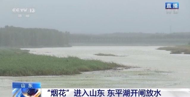 """台风""""烟花""""来袭!大汶河水量增加明显 山东东平湖再次开闸放水"""