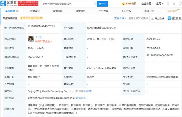 搜狗CEO王小川参股成立健康咨询公司,持股99%