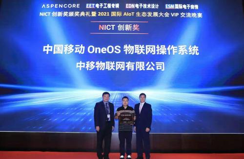 中国移动OneOS亮相2021 国际 AIoT 生态发展大会,并荣膺NICT创新奖