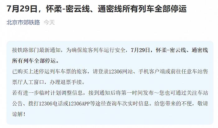 7月29日 北京怀柔-密云线、通密线所有列车全部停运