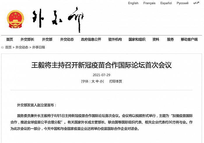 外交部:王毅将主持召开新冠疫苗合作国际论坛首次会议