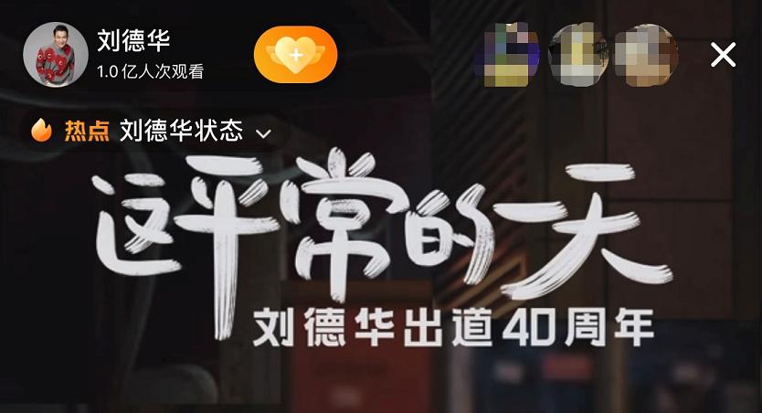 劉德華出道40年直播 觀看人數破1億