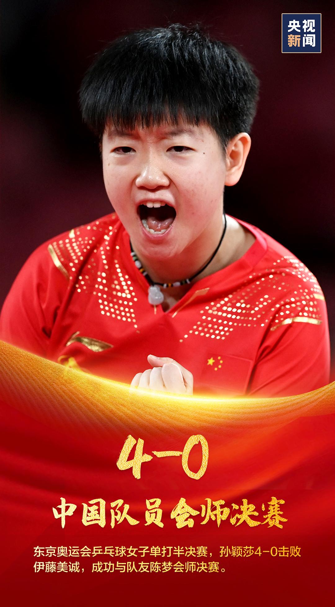 提前锁定!乒乓球女单冠亚军都是中国的