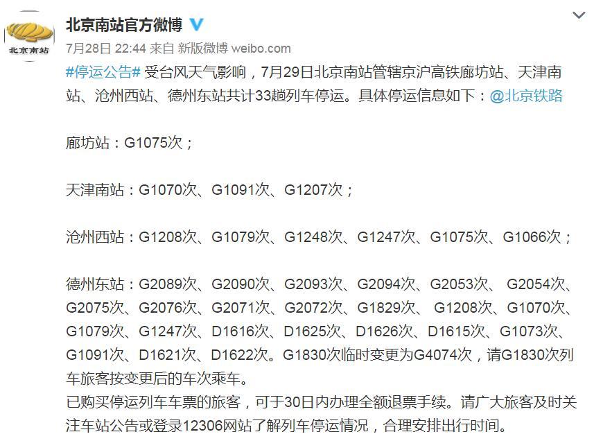 受台风影响 天津南站、廊坊站等4站共33趟列车停运
