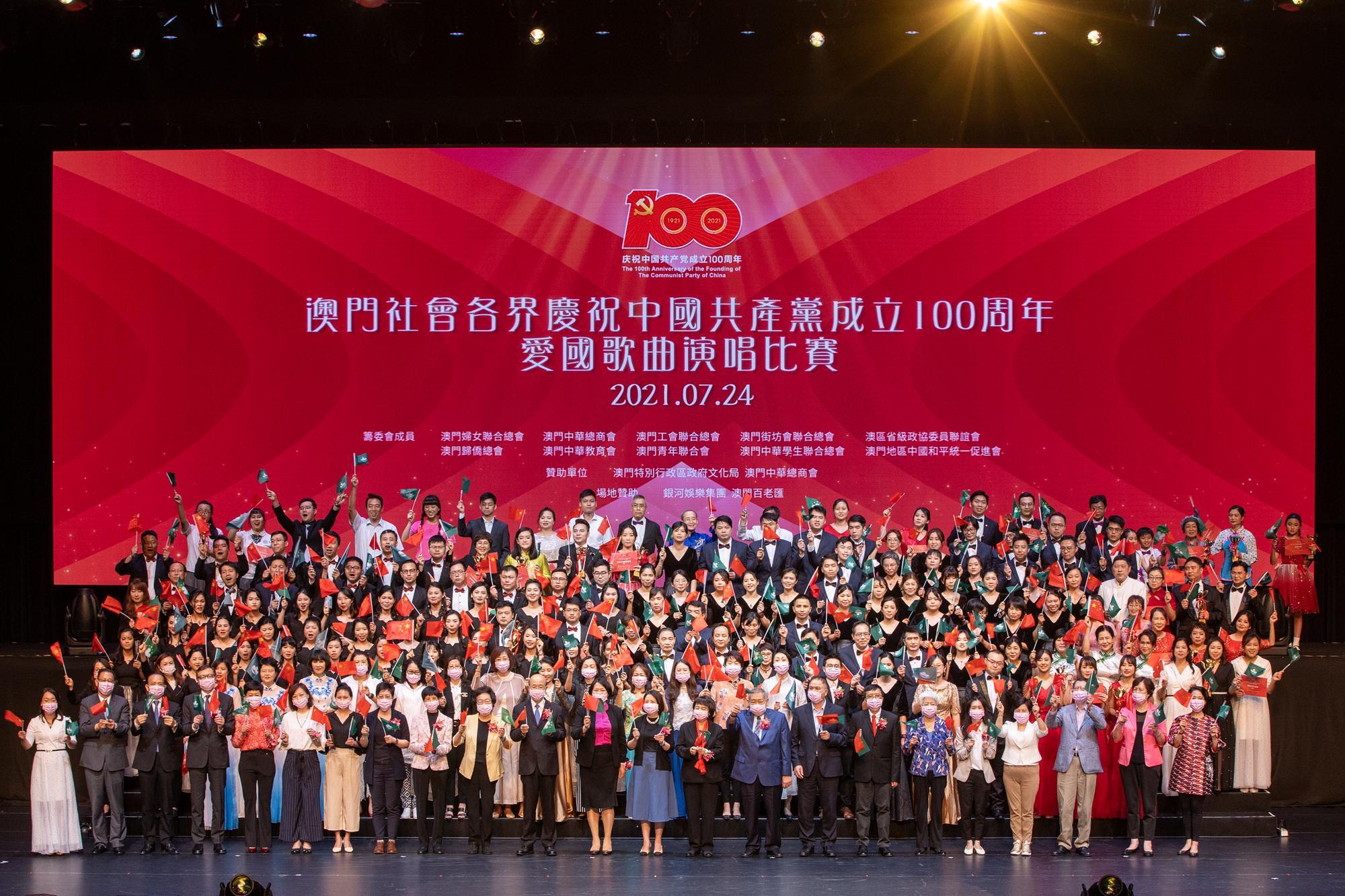澳门社会各界举办庆祝中国共产党成立100周年爱国歌曲演唱比赛