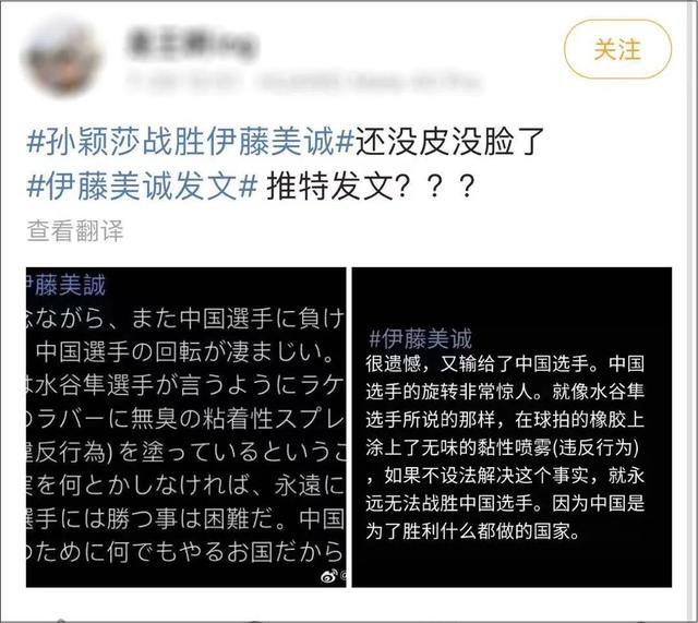 别传了!这条引发了争议的推特,不是日本选手伊藤美诚发的