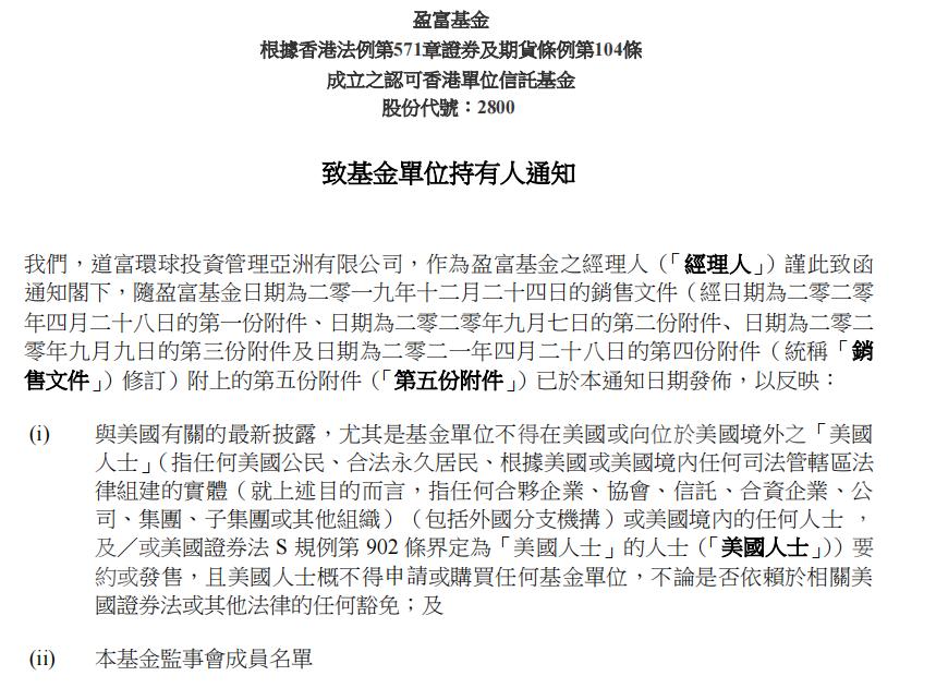 """香港盈富基金禁止""""美国人士""""购买  影响几何?"""