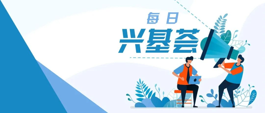 【7月30日】兴•基荟 | 上半年工业企业利润数据点评来了