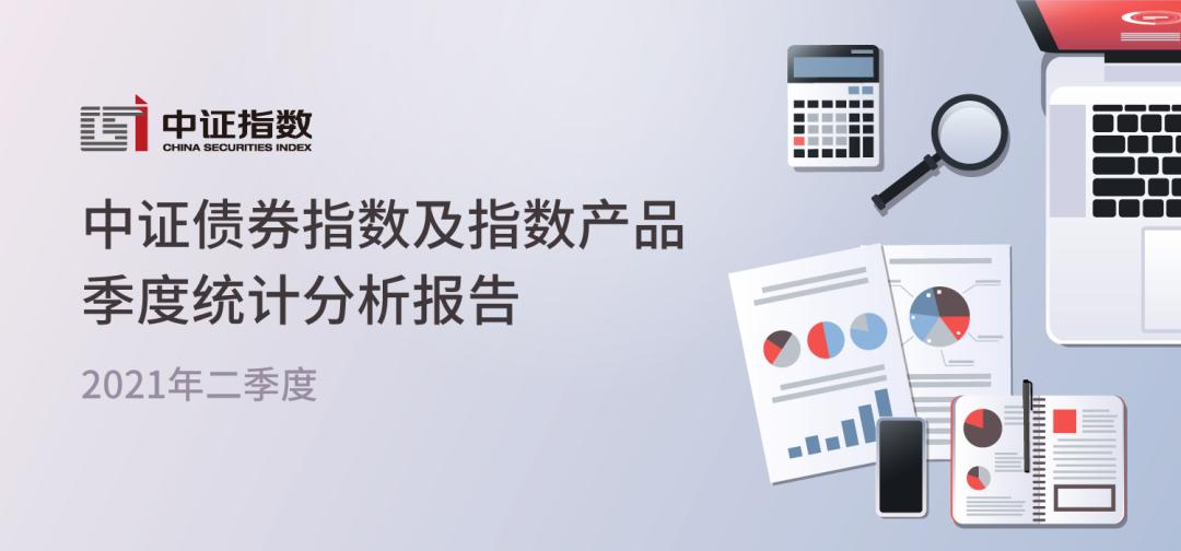 中证债券指数及指数产品季度统计分析报告