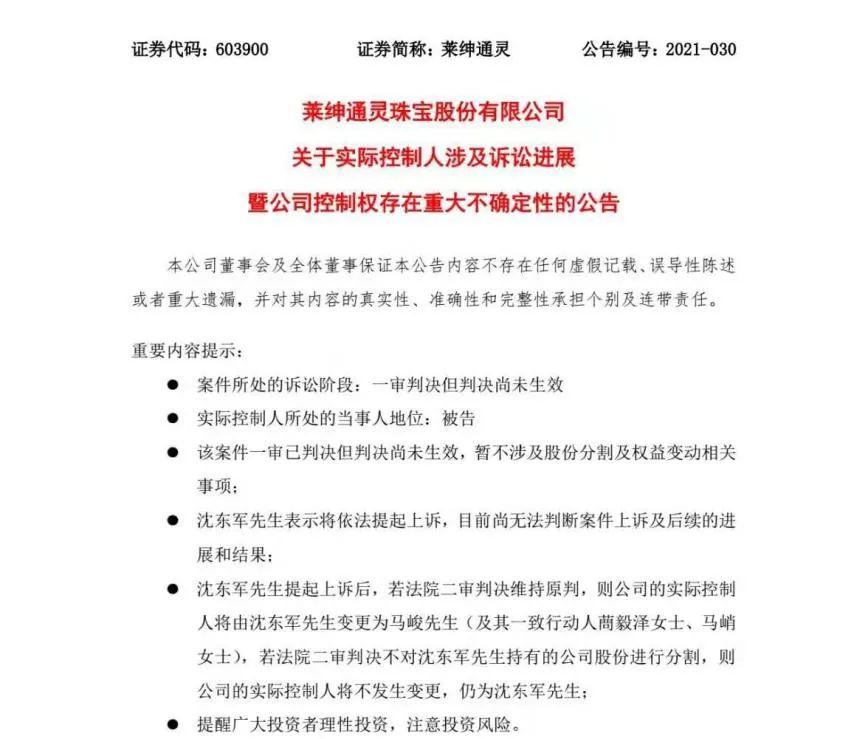 """A股天价离婚案!""""沪市珠宝第一股""""实控人被判交出逾5000万股,分手费达3.35亿元,公司控制权或转移"""