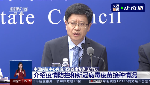 中國疾控中心:不同技術路線的疫苗不能互相替換
