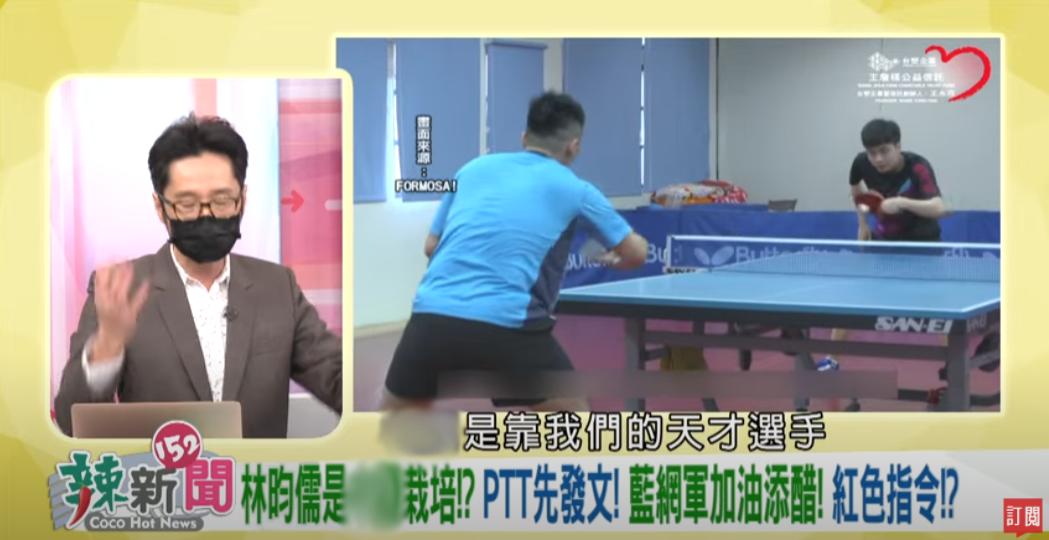 [問卦]台灣名嘴:大陸桌球是靠林昀儒培養出來的 ???