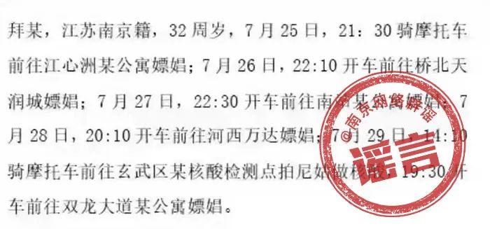 南京疫情源头系会计嫖娼交叉感染?官方:真敢编!
