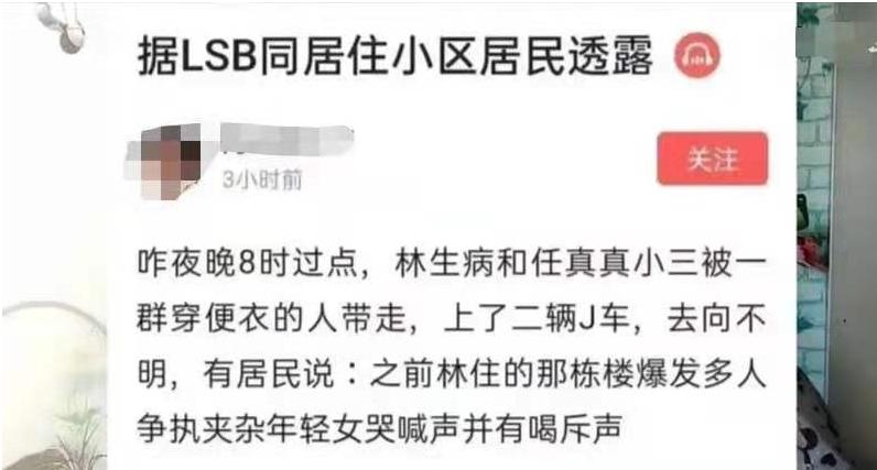 杭州市长热线否认林生斌被立案调查:网传信息不实