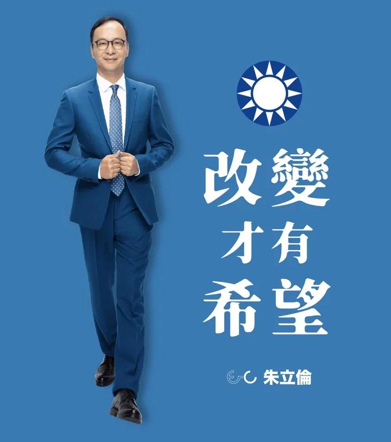 朱立伦竞选海报 图源:社交媒体