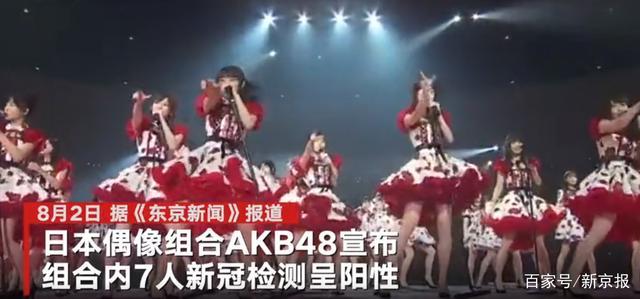 日本偶像组合AKB48宣布7人新冠检测呈阳性:最小感染者仅14岁,原定演出取消