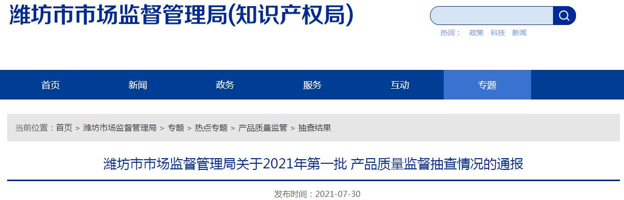山东省潍坊市市场监督管理局关于2021年第一批产品质量监督抽查情况的通报