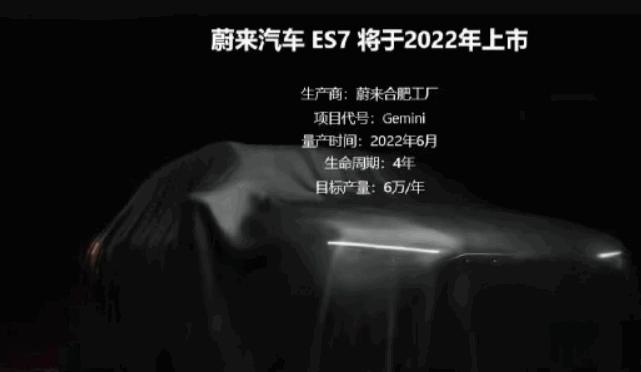 """蔚来低端车""""Gemini""""被曝是ES7 明年6月量产上市"""