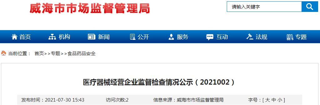 山东省威海市市场监管局公示17家医疗器械经营企业监督检查情况