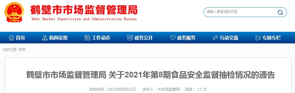 河南省鹤壁市市场监管局抽检食品33批次 全部合格