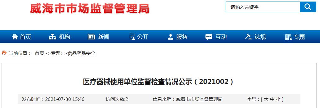 山东省威海市市场监管局公示18家医疗器械使用单位监督检查情况