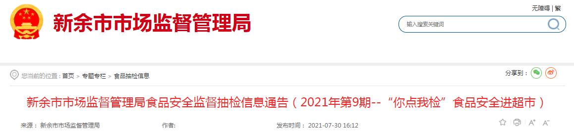 """江西省新余市市场监管局""""你点我检""""食品抽检:50批次样品均合格"""