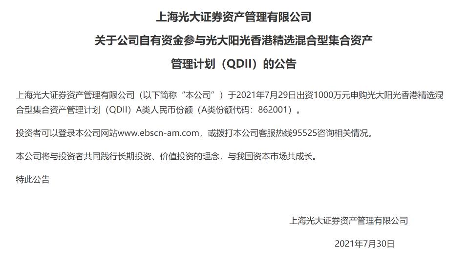 又见公募大举自购 这家基金自购QDII抄底港股 什么信号?27亿真金白银已经入市