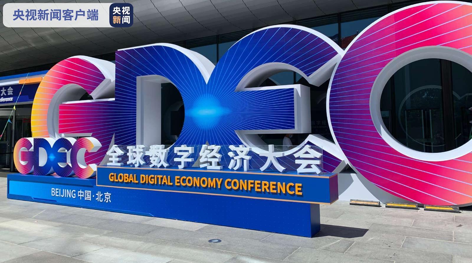 2021全球数字经济大会将于今天下午开幕