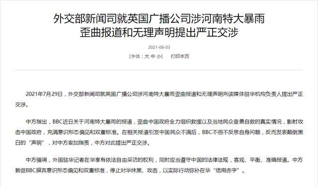 """BBC歪曲报道的""""老毛病""""不改,别怪中国网友不待见"""