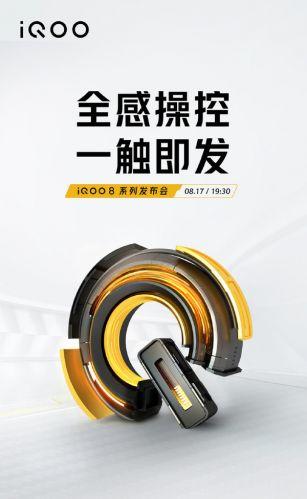 8月17日发布!iQOO 8系列最新预热:全感操控一触即发