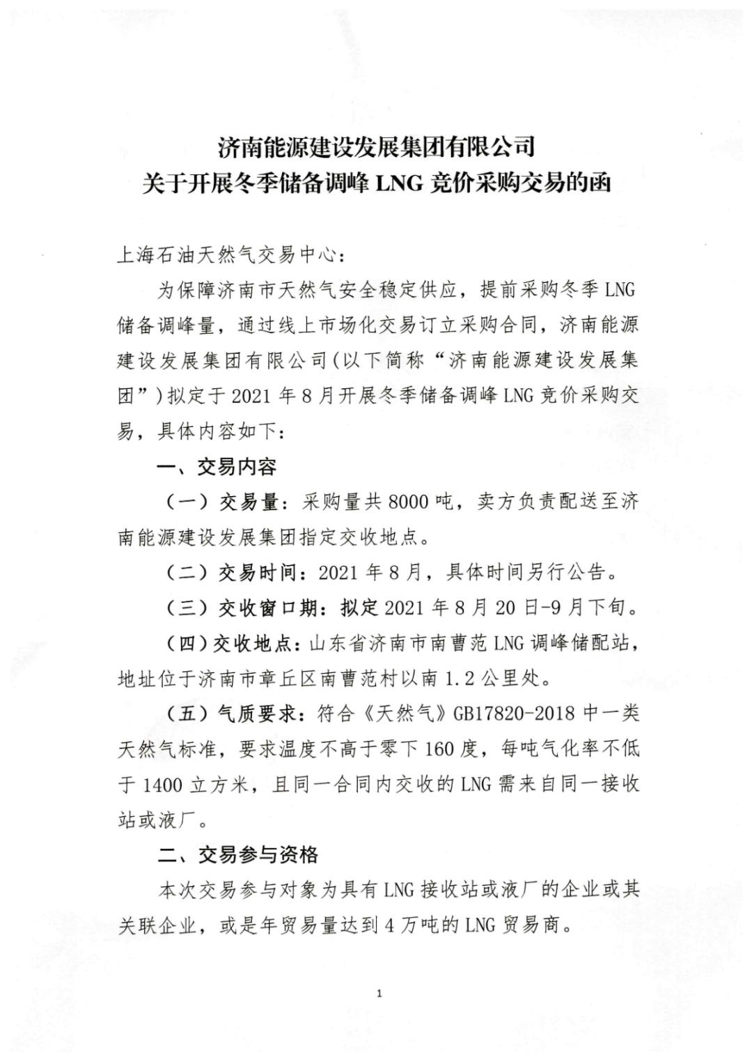 关于济南能源建设发展集团有限公司开展冬季储备调峰LNG竞价采购交易的预公告