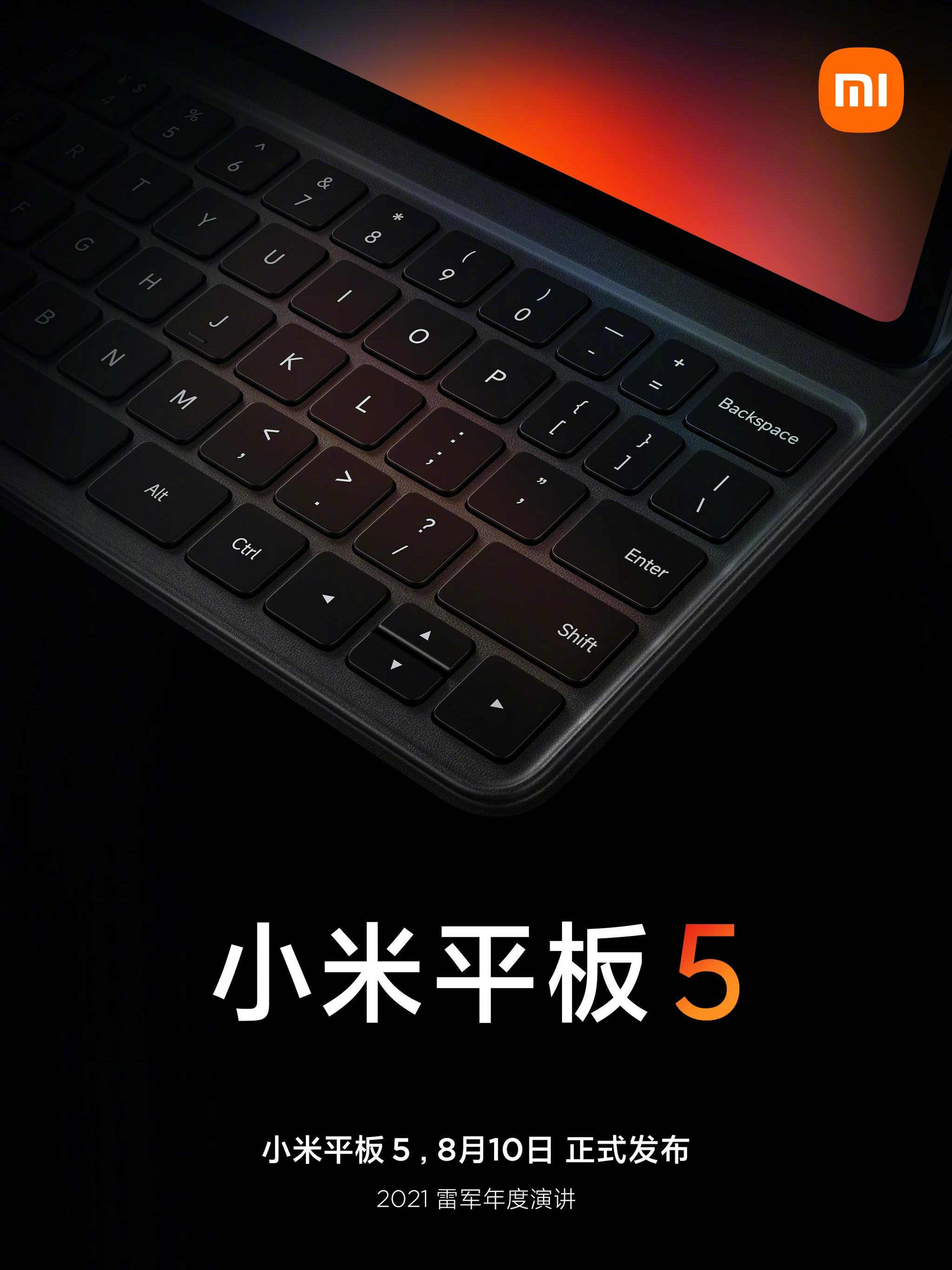小米平板 5 确认支持键盘保护套