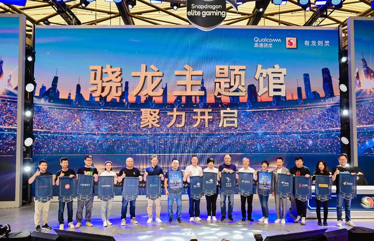 "2021ChinaJoy高通借力5G赋能 打造游戏玩家的""快乐星球"""