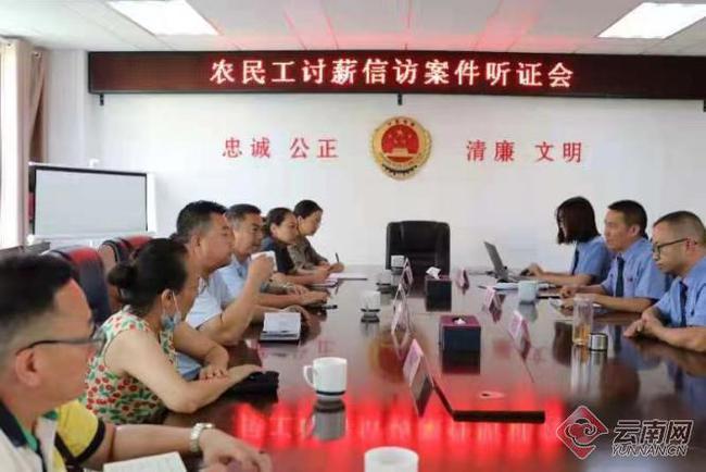 云南宜良县检察院帮助农民工追回