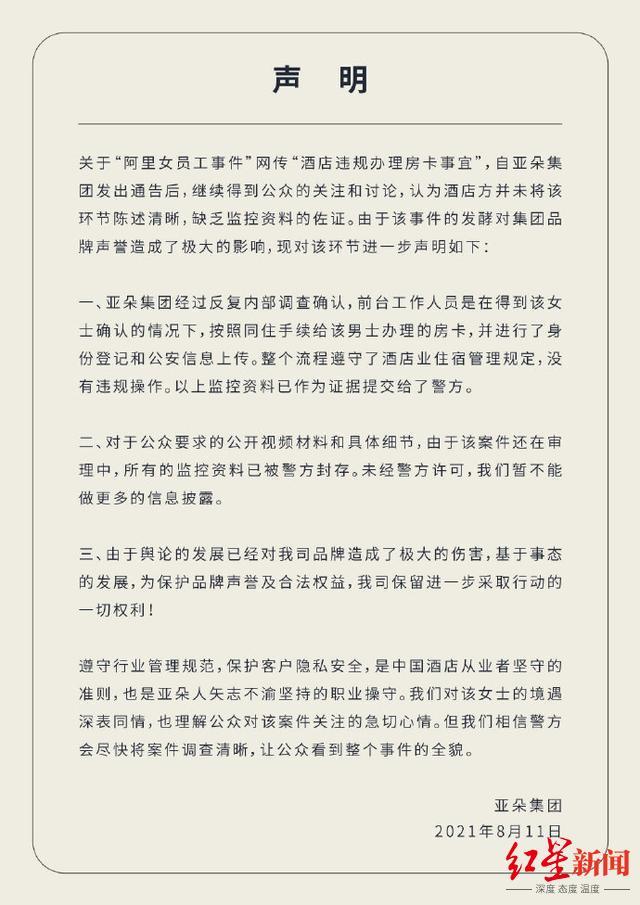↑亞朵集團8月11日的聲明。