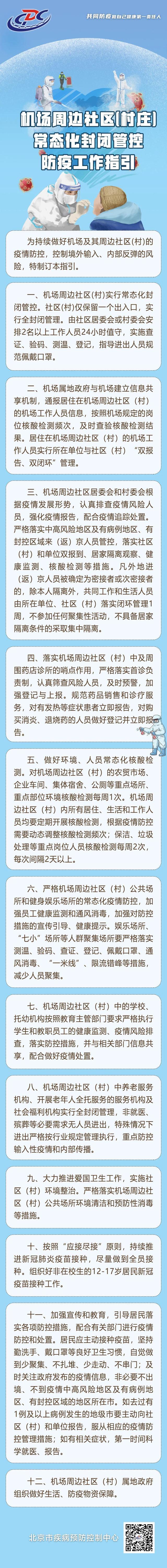 北京疾控:机场周边社区(村)实行常态化封闭管控