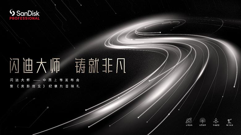 西部数据推出SanDisk Professional闪迪大师品牌 发布PRO-READER系列产品