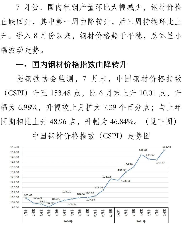 7月份国内市场钢材价格由降转升