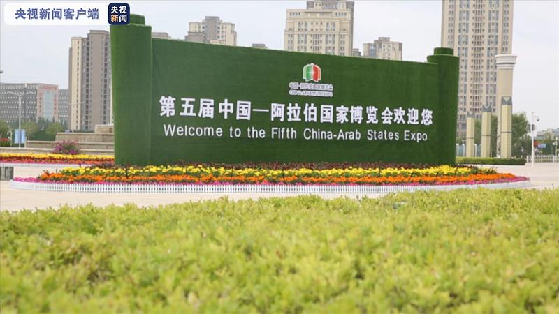 聚焦经贸合作 第五届中阿博览会将于19日在宁夏银川开幕