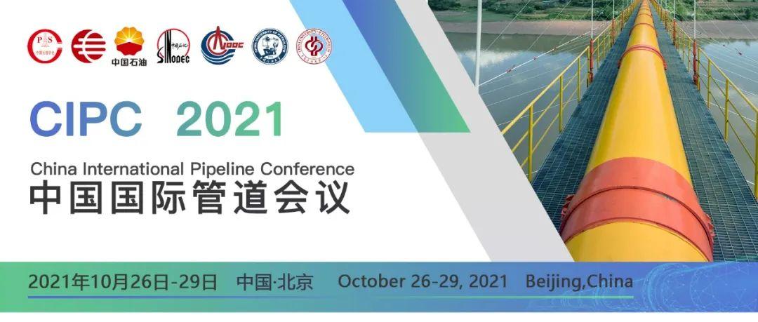 邀您共襄顶级管道行业盛会 中国国际管道会议将于10月26-29日在京举办