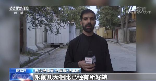 阿富汗喀布尔民众生活逐步恢复正常