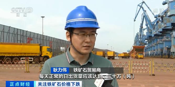 """世界第三钢铁""""航母""""诞生 铁矿石更大压力还在后面?"""