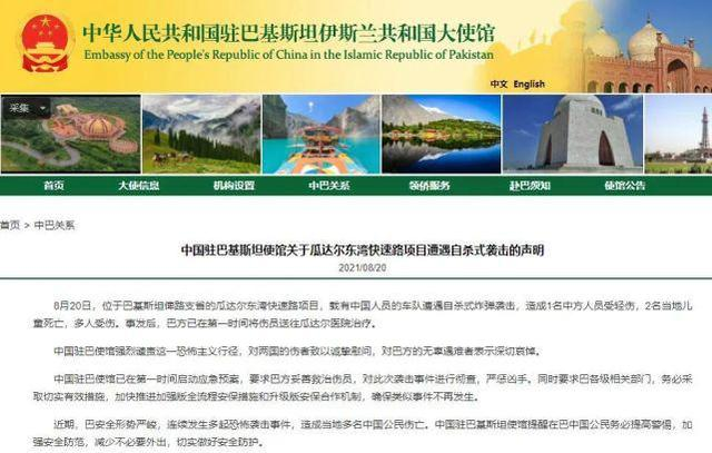 中国驻巴大使馆证实:强烈谴责!