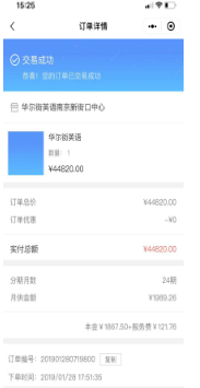 (胡霖提供的贷款页面截屏)