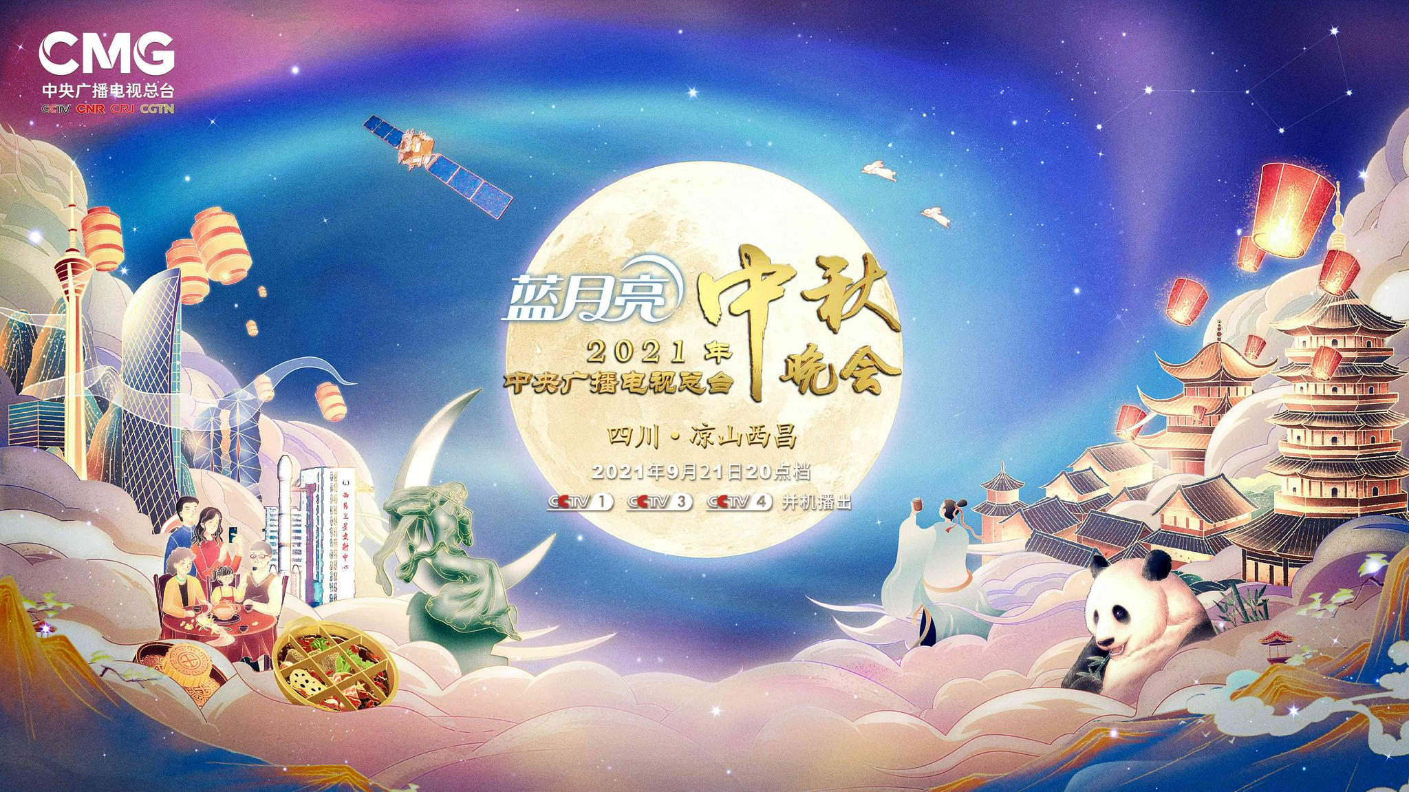 2021年中央广播电视总台中秋晚会在西昌举办
